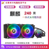 天极风麒麟240 ARGB CPU水冷散热器一体式水冷套装静音台式机风扇多种RGB灯效水冷 天极风麒麟240ARGB(黑)