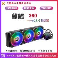 天极风麒麟360 ARGB CPU水冷散热器一体式水冷套装静音台式机风扇多种RGB灯效水冷 天极风麒麟360ARGB