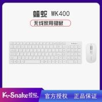 蝰蛇 WK400 无线键盘鼠标套装 白 云南电脑批发