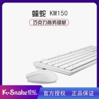 蝰蛇KM150 巧克力有线套件(白色) 云南电脑批发