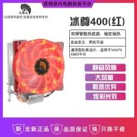 天极风 冰尊400 红灯 炫彩版CPU电脑静音散热器 云南电脑批发