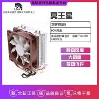 天极风冥王星台式机CPU风扇散热器双铜管侧吹静音全平台intel AMD