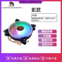 天极风玄武风冷4热管多平台台式电脑风扇775 1155 1151 1156 AMD