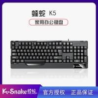 蝰蛇K5 台式笔记本电脑USB有线键盘