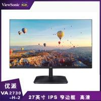 今日特价 优派VA2730-H-2 27英寸IPS无边框高清显示器 云南电脑批发