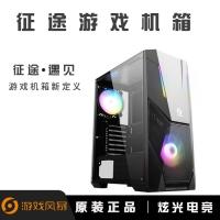 游戏风暴 征途游戏机箱 炫光游戏机箱 云南电脑批发