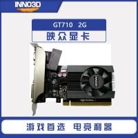 映众GT710 1G/2G 入门级台式机显卡 VGA HDMI DVI  云南电脑批发