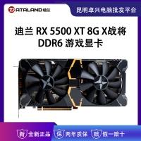 迪兰(Dataland)RX 5500 XT 8G X战将1737-1845MHz/14Gbps 8GB/128bit GDDR6 DX12 吃鸡游戏显卡 云南电脑批发