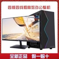 卓兴整机:微星/AMD 2200G四核24英寸办公家用型一体机电脑主机台式整机全套