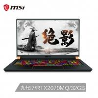 微星(msi)绝影GS75 17.3轻薄AI智能游戏本笔记本电脑(九代i7-9750H 16G2 1TB SSD RTX2070MQ 8G独显 144Hz)(GT76  Stealth 9SF-806CN)