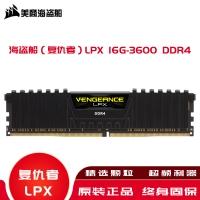 海盗船(复仇者)内存LPX 16G-3600 DDR4高频内存条