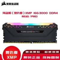 海盗船(复仇者)内存XMP 16G-3000 DDR4/RGB/PRO高频内存条灯条