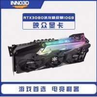 映众(Inno3D)GeForce RTX 3080冰龙超级版 10GB GDDR6X 显卡/台式机/游戏/电竞/绘图/设计/AI/独立显卡