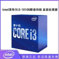 Intel英特尔i3-10100酷睿四核 盒装CPU处理器