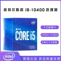英特尔酷睿i5-10400 2.9GHz 6核心12线程处理器 原盒