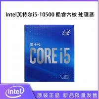 Intel英特尔i5-10500 酷睿六核 盒装CPU处理器