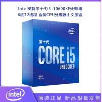 Intel英特尔十代i5-10600KF 6核12线程 盒装CPU处理器中文原盒