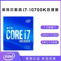 英特尔酷睿i7 10700K 八核十六线程 8核心16线程处理器 中文原盒