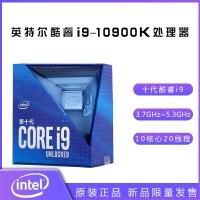 英特尔酷睿I9-10900K 3.7GHz 10核心20线程处理器 原盒