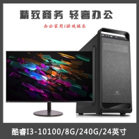 【i3-10100整机】i3-10100/8G内存/240G固态/东星A7+无边框24寸显示器组装