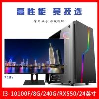【i3-10100F整机】酷睿i3-10100F/8G内存/240G固态/东星G2400无边框电竞24寸显示器