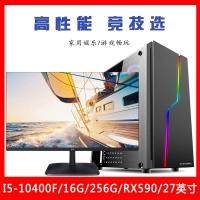 【i5-10400F整机】酷睿i5-10400F/16G内存/256G固态/优派27英寸微边框显示器