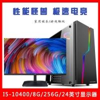 【i5-10400整机】酷睿i5-10400/8G内存/256G固态/优派24英寸微边框显示器