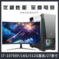 【i7-10700F整机】酷睿i7-10700F/16G内存/5120G固态/优派27寸电竞显示器游戏整机