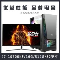 【i7-10700KF整机】酷睿i7-10700KF/16G内存/512G固态/优派32英寸电竞显示器游戏整机