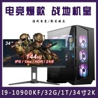 【i9-10900KF整机】酷睿i9-10900K/32G内存/1T固态/优派34寸电竞显示器24G独显办公游戏电竞组装电脑