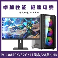 【i9-10850K整机】酷睿i9-10850F16G内存1T固态优派28寸专业显示器游戏制图整机