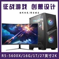 【 R5-5600X整机】AMD 锐龙R5-5600X /16G内存/1T固态/优派27寸2K显示器 游戏电竞整机