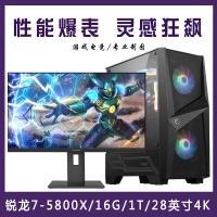 【 R7-5800X整机】AMD 锐龙R7-5800X /16G内存/1T固态/优派28寸4K专业显示器 游戏制图整机