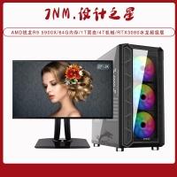 【R9-5900X整机】AMD锐龙R9 5900X/64G内存/1T固态/4T机械/RTX3080显卡 设计电脑整机