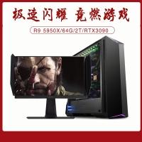 【R9-5950X整机】AMD锐龙R9-5950X/64G内存/2T固态/3090显卡/27寸电竞显示器游戏整机