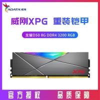 威刚XPG D50 8G DDR4 3200 台式内存条RGB灯条(灰)