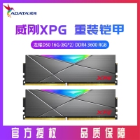 威刚XPG D50 16G(8G*2) DDR4 3600 台式内存条RGB灯条(灰)