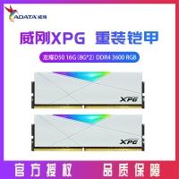 威刚XPG D50 16G(8G*2) DDR4 3600 台式内存条RGB灯条(白)