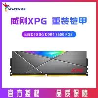 威刚XPG D50 8G DDR4 3600 台式内存条RGB灯条(灰)