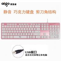 爱国者(aigo)V500有线键盘静音无声有线键盘家用办公游戏专用(粉色)