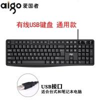 爱国者K120有线USB键盘 台式机笔记本外接USB键盘办公键盘(适用于台式机 USB键盘)