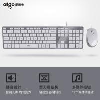爱国者(aigo)V500皓月银键鼠套装 有线键鼠套装 静音剪刀脚键鼠套装 笔记本电脑台式一体机带防尘膜 皓月银