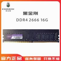 黑金刚16G 2666 DDR4 内存条