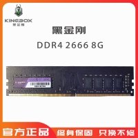 黑金刚 8G 2666 DDR4 内存条