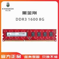 黑金刚 DDR3 1600 8G内存条