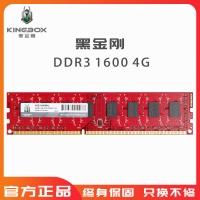 黑金刚 DDR3 1600 4G内存条