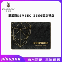 黑金刚KSM650-2.5 SSD 256G 固态硬盘2.5寸笔记本电脑通用固态硬盘