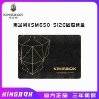黑金刚KSM650-2.5 SSD 512G固态硬盘2.5寸笔记本电脑通用固态硬盘