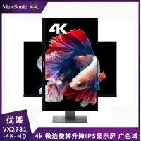 优派VX2731-4K-HD 27英寸 4k 微边旋转升降IPS显示屏 HDR10广色域可壁挂 游戏电竞ps4电脑显示器
